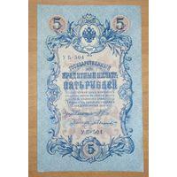 5 рублей 1909 года - Шипов-Былинский