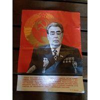 Старый плакат Брежнев .СССР.