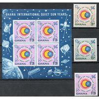 Годы спокойного Солнца Гана 1964 год серия из 3-х марок и 1 блока