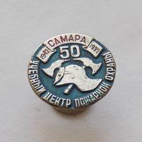 Знак Самара 50 лет учебному центру пожарной охраны ТЯЖ.МЕТ.