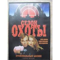DVD СЕЗОН ОХОТЫ (ЛИЦЕНЗИЯ)