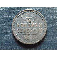 1/4 копейки серебром 1842 г. СПМ Николай 1