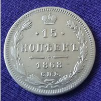 15 копеек 1868 года.
