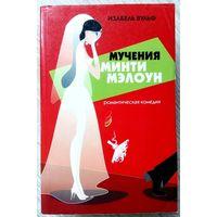 2004. МУЧЕНИЯ МИНТИ МЭЛОУН И. Вульф. Роман, пер. с англ.