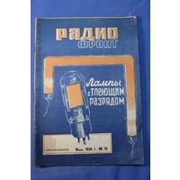 Журнал РАДИО ФРОНТ номер-13 1936 год. Ознакомительный лот.