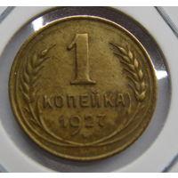 1 копейка 1927 г.  (1)