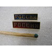 Знак. Россия. цена за 1 шт.