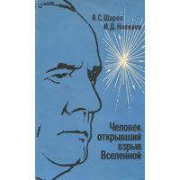 Шаров. Человек, открывший взрыв Вселенной. Жизнь и труд Эдвина Хаббла