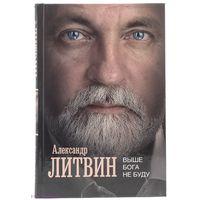 А. Литвин Выше Бога не буду, Издательство АСТ