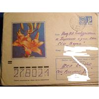 СССР 1972 ХМК 8592 Лилия Джоан Эванс Флора почта