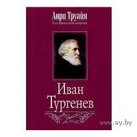 Труайя. Иван Тургенев