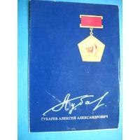 Буклет космонавта Губарев Алексей Александрович. 1978 г.
