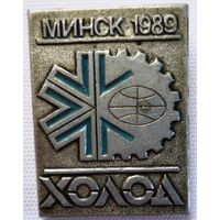 Значок Минск 1989 ХОЛОД