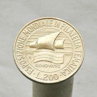 Италия 200 лир 1992 Выставка марок в Генуе.