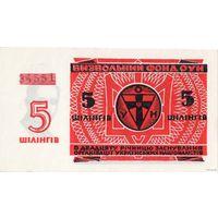 5 шиллингов ОУН, 1949 г. UNC. Редкие