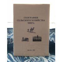 География сельского хозяйства мира. Тираж 150 шт.