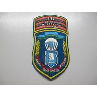 Шеврон 317 мобильная бригада