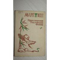 Марк Твен Приключения Гекельберри Финна\1