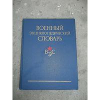 Военный энциклопедический словарь СССР