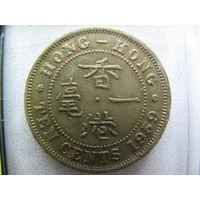 Гонконг 10 центов 1959 г.
