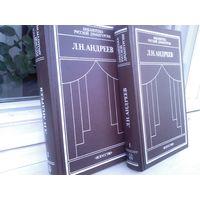 Л.Н.Андреев. Драматические произведения в 2 томах (комплект)