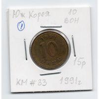 10 вон Южная Корея 1991 года (#1)