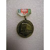 Знак. Белорусская железная дорога 100 лет (1871-1971)