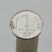 1 рубль 1991 ГКЧП  двойной выкус