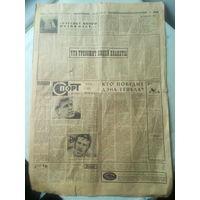 """Газета """"Знамя юности"""" 21 июня 1972 года"""