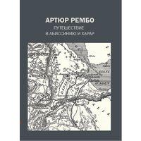 Артюр Рембо - Путешествие в Абиссинию и Харар