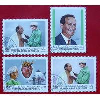 Йемен. Медицина. ( 4 марки ) 1968 года.