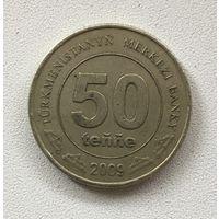 50 тенге 2009 Туркменистан