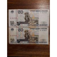 50 рублей 1997 Без Модификации