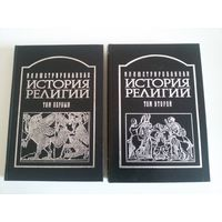 Иллюстрированная история религий (2 тома- комплект)