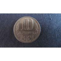 Монета СССР 10 копеек 1989