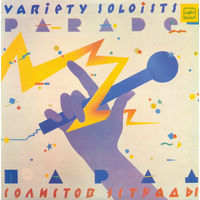 Various - Парад Солистов Эстрады - 3-1985,Vinyl, LP, Compilation,made in USSR.