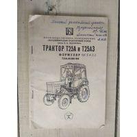 ФОРМУЛЯР НА трактор Т-25 А.\05
