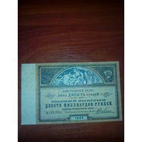 Лотерея СССР 1923 год борьба с голодом