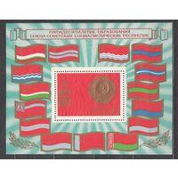 СССР 1972 50 лет образования СССР блок** флаги