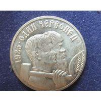 СССР 1 ЧЕРВОНЕЦ 1925 СЕРИЯ КОПИИ РЕДКИХ МОНЕТ СССР