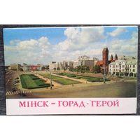 Лiхтаровiч i iнш. Мiнск - горад-герой. 1979 г. Падвоеная. Чыстая.