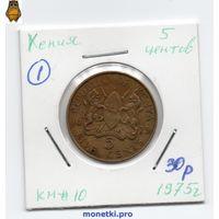 Кения 5 центов 1975 года.
