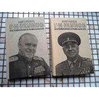 Г. К. Жуков. Воспоминания и размышления в 2 томах 1978