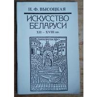 Высоцкая Н. Ф. Искусство Беларуси XII-XVIII вв.