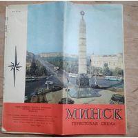 Минск. Туристская схема. 1972 г.