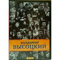 Владимир Высоцкий - Музыкальные альбомы (аудио) DVD5