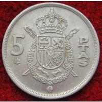 6767:  5 песет 1975 (79) Испания