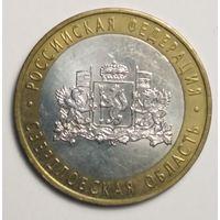 10 рублей 2008 г. Свердловская обл. ММД.