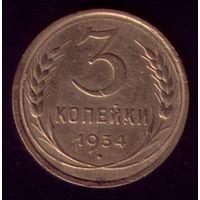 3 копейки 1934 год