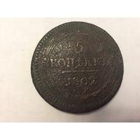 Пять копеек 1802 года (кольцевик)